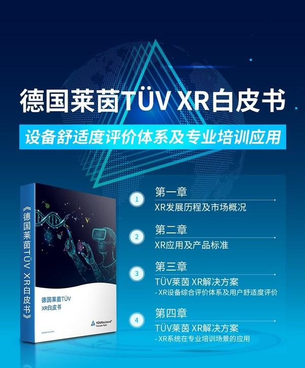TUV莱茵在进博会发布《XR白皮书》
