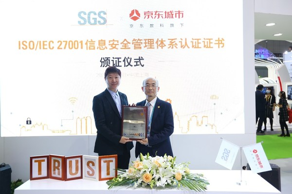 京东城市借力SGS ISO/IEC 27001国际权威认证提升智能城市信息安全管理水平