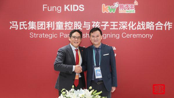 冯氏集团利童控股与孩子王于进博会签署深化战略合作备忘录