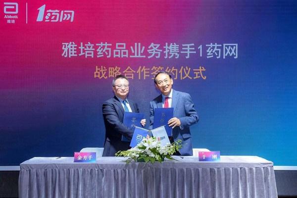 雅培与1药网达成重要战略合作 医药互联助力健康中国