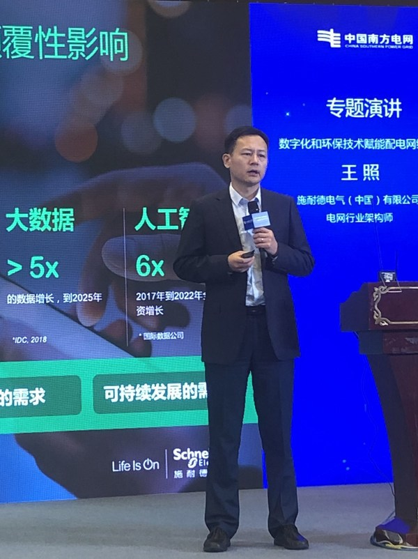 施耐德电气出席2020博鳌智能电网国际论坛