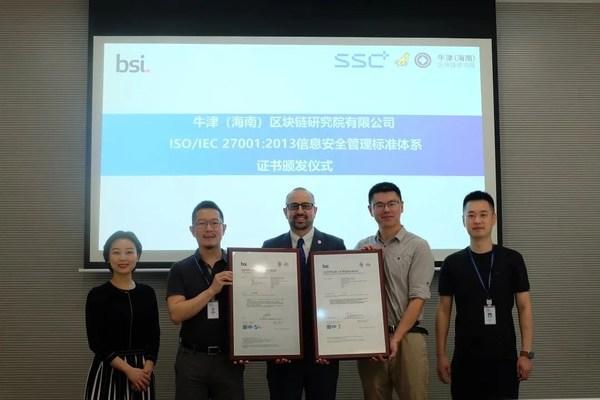 牛津(海南)区块链研究院获得BSI ISO/IEC 27001标准认证