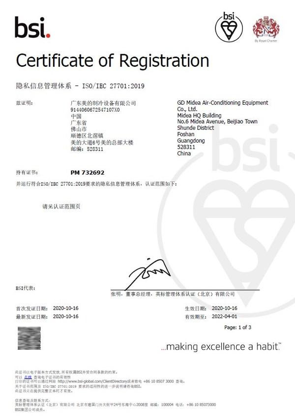 美的通过BSI ISO/IEC 27701隐私信息管理体系认证