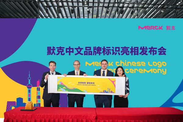 默克亮相第三届进博会 以更坚定的本土化战略持续助力中国经济发展