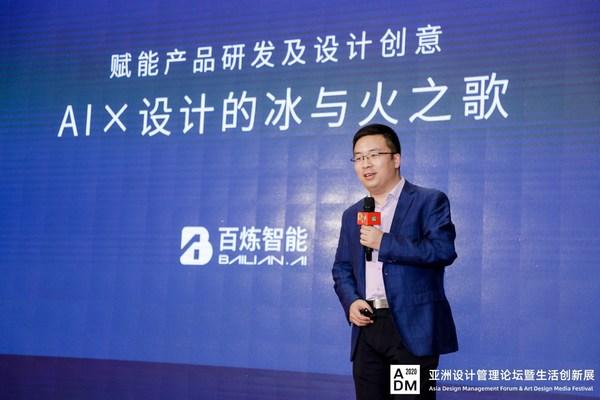 百炼智能总裁姚从磊受邀出席2020亚洲设计管理论坛,畅谈AI赋能产品研发设计升级