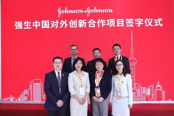 强生中国对外创新合作项目签约仪式
