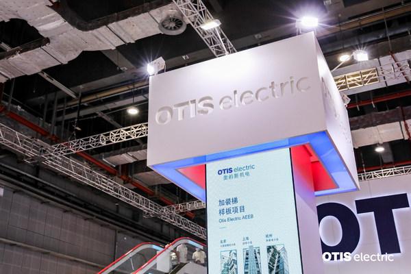 奥的斯机电进博会首秀,展示数字化创新技术与加装梯解决方案