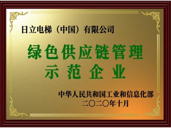 Hitachi Elevator Was Awarded the Green Supply Chain Management Demonstration Enterprise Award
