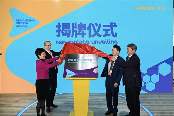 """默克宣布投资打造全新综合性""""默克电子科技中国中心"""""""