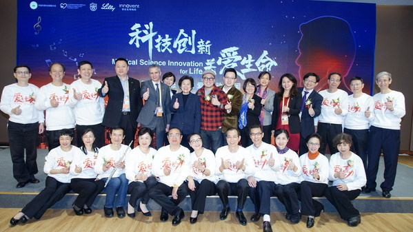 科技创新 关爱生命 -- 礼来中国肺癌患者关爱行动启动