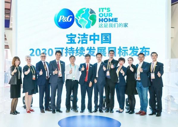 宝洁中国使命2030可持续发展目标发布