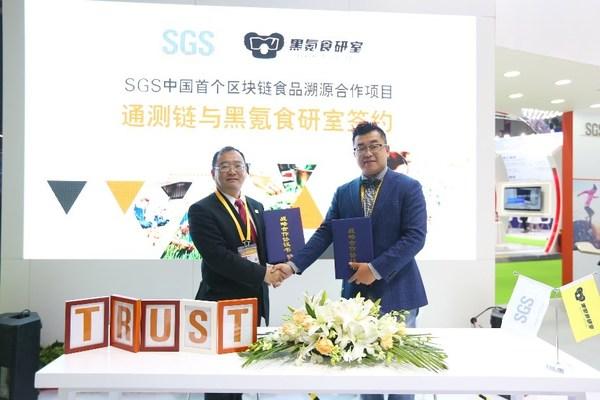 SGS中国首个区块链食品合作落地  黑氪食研室入驻通测链
