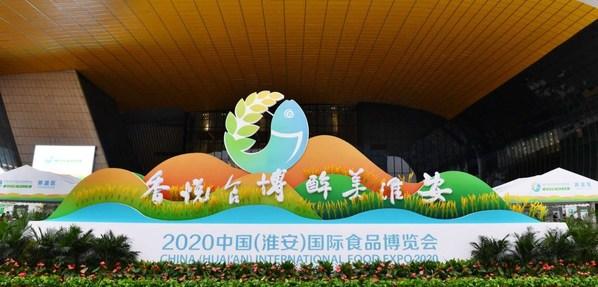 新华丝路:食品业助力中国东部城市实现全面小康