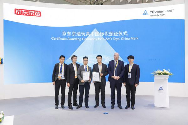 TUV莱茵在进博会上为京东京造玩具颁发China-mark认证