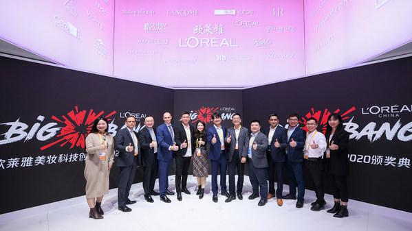 """欧莱雅中国首届""""BIG BANG美妆科技创造营""""颁奖典礼于进博会举办"""