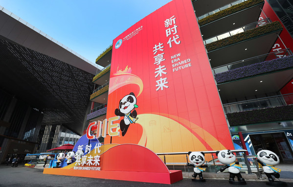 The third China International Import Expo is being held in Shanghai