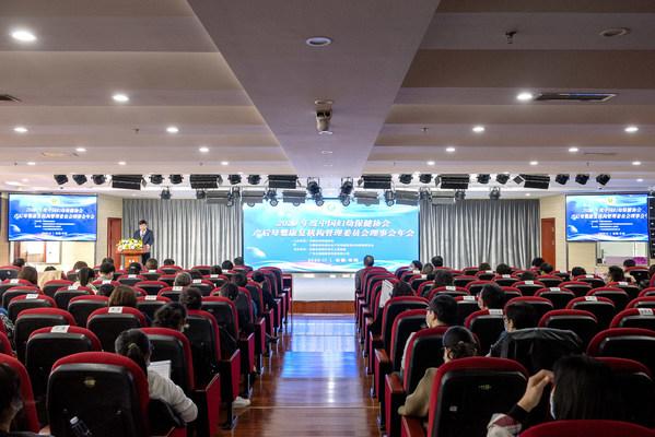 2020年度中国妇幼保健协会产后康复管理委员会理事会年会成功举办
