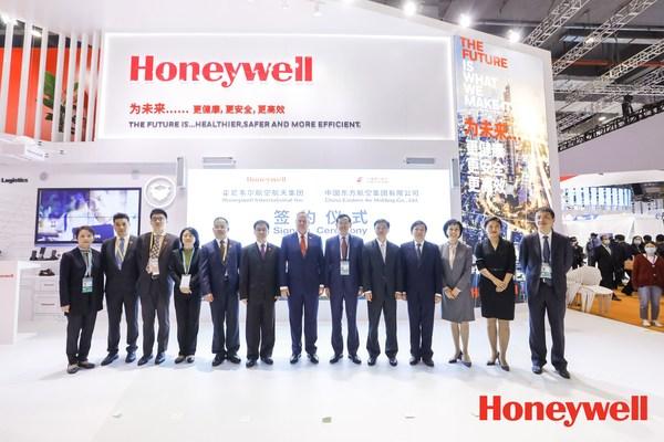"""霍尼韦尔与中国客户共享创新成果,携手搭载""""智慧""""未来"""