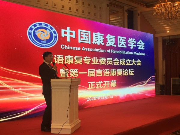 第一届言语康复论坛在京落幕 知了康复与业界同仁共筑未来