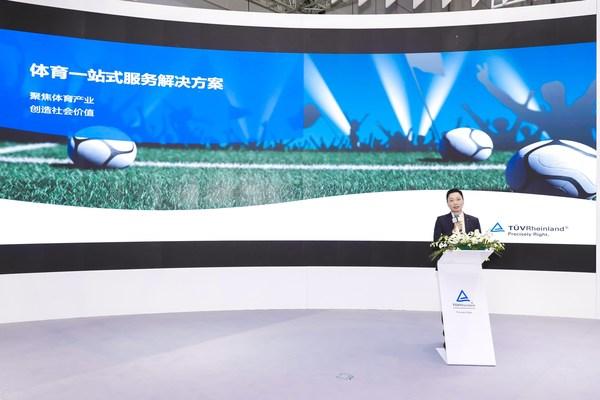 TUV莱茵发布体育领域一站式服务和绿色产品认证服务
