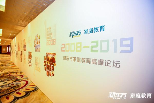 第十三届新东方家庭教育高峰论坛成功举行