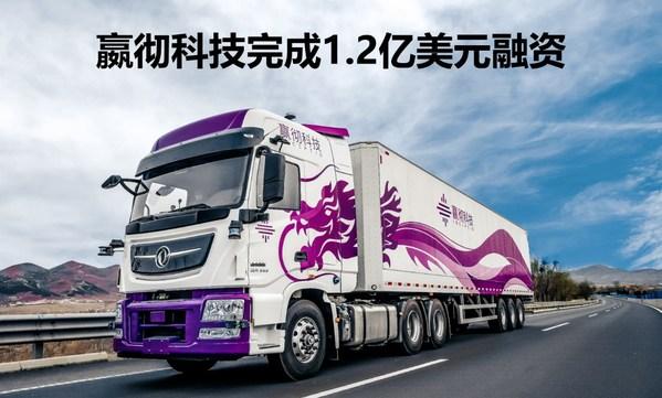 嬴彻再获1.2亿美元融资,领跑自动驾驶卡车行业