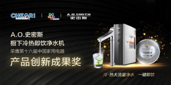 A.O.史密斯橱下冷热即饮净水机 再获行业年度创新大奖