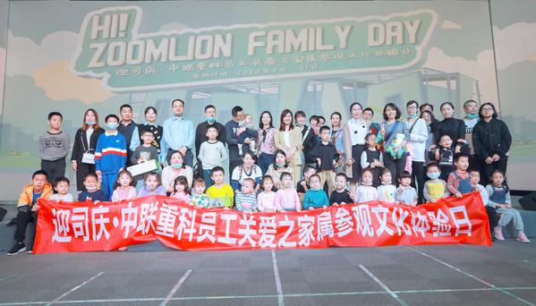 제3회 가족의 날 및 문화 체험의 날 행사를 성황리에 종료한 Zoomlion