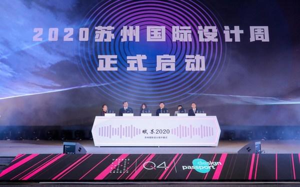 2020苏州国际设计周开幕式