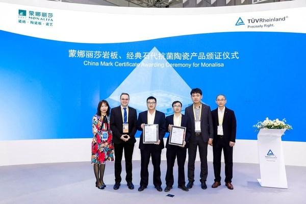 "TUV莱茵China-mark为中国品质代言,助力国内国际""双循环""发展"
