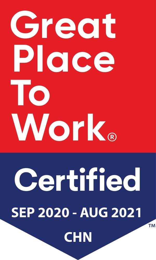菲仕兰中国被认证为2020卓越职场认证(TM)机构