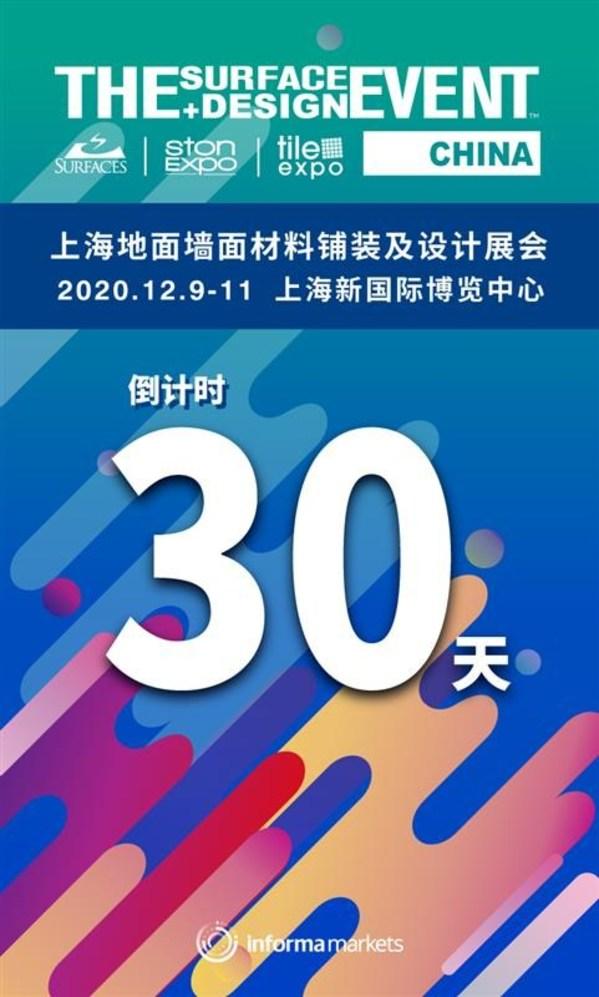 倒计时30天 SURFACES China 2020五大精彩看点一手掌握