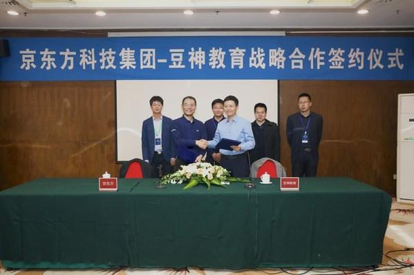 豆神教育与京东方签订战略合作协议