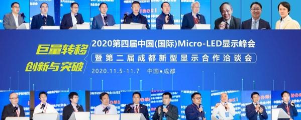 2020第四届中国(国际)Micro-LED显示高峰论坛暨第二届成都新型显示合作洽谈会