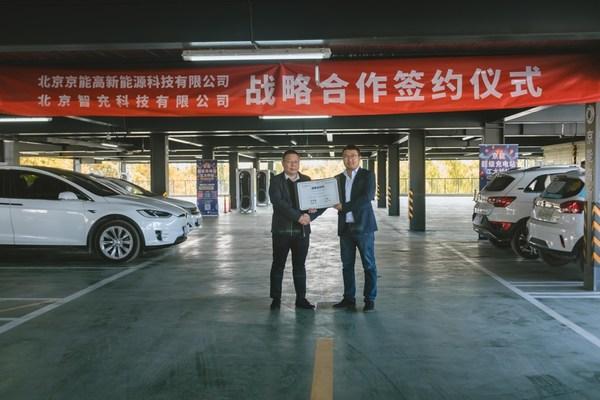 京能高新科技与智充科技正式建立战略合作伙伴关系