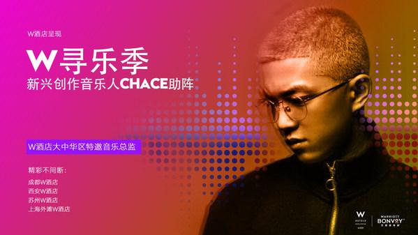 中国新兴音乐才子Chace成为W酒店在中国的首位特邀音乐总监
