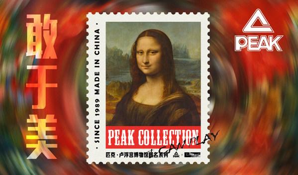 匹克x卢浮宫博物馆联名系列大秀 用世界艺术诠释新国货