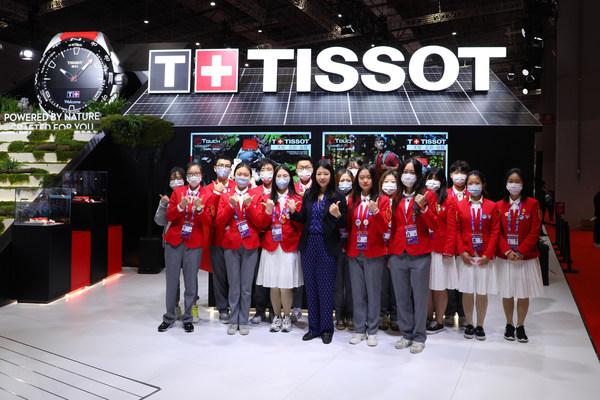 "TISSOT天梭表与进博会大学生同""芯""并进"
