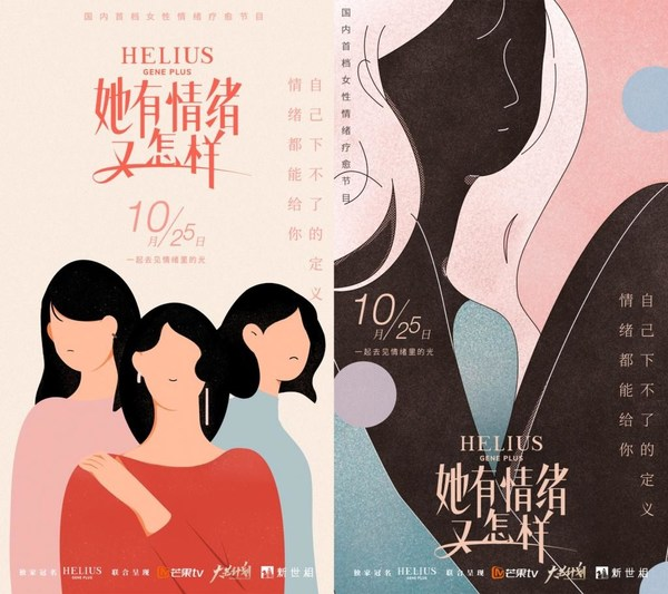 "HELIUS赫丽尔斯打造《她有情绪又怎样》 创新""她经济""时代营销"