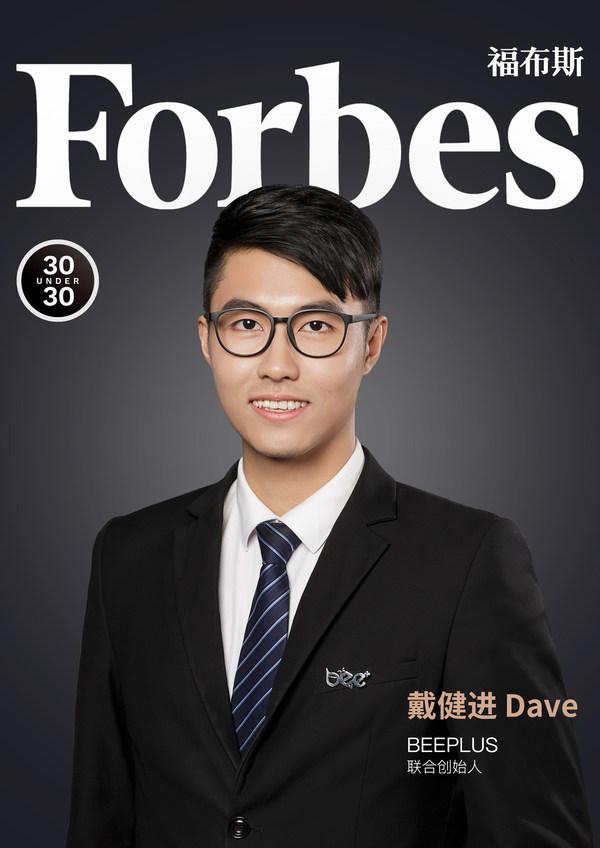 戴健进入选福布斯中国2020年度30 Under 30