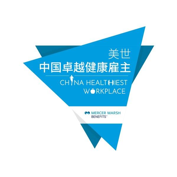 """42家企业荣膺""""2020-2021美世中国卓越健康雇主""""称号"""