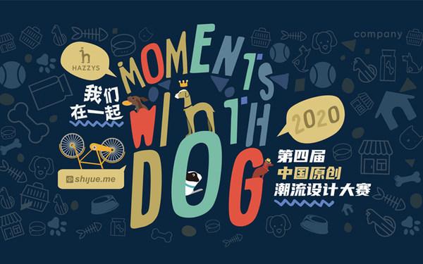 2020第四届中国原创潮流设计大赛征集正式开启