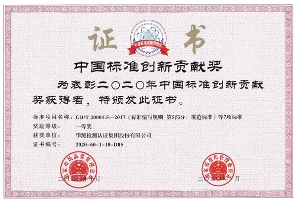 CTI华测检测获国家标准大奖 高水准履行社会责任