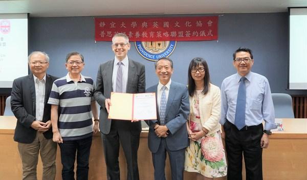 英國文化協會與靜宜大學簽約合作普思英語素養教育策略聯盟