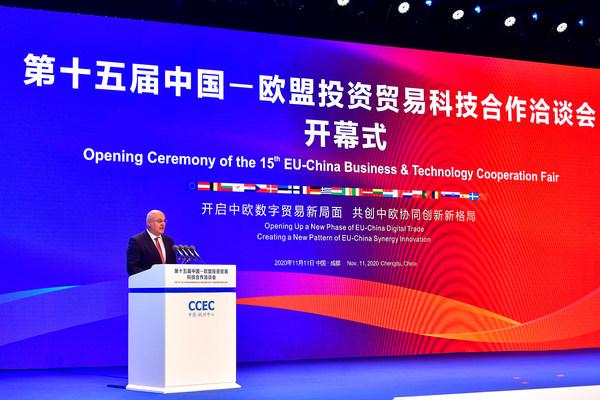 제15회 EU-중국 사업 및 기술 협력전시회, 청두첨단기술지구에서 개최