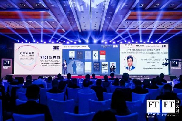 FT中文网再度携手奥纬咨询发布年度商业书单