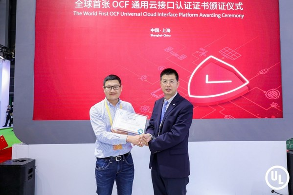 UL为海尔颁发OCF通用云接口认证证书