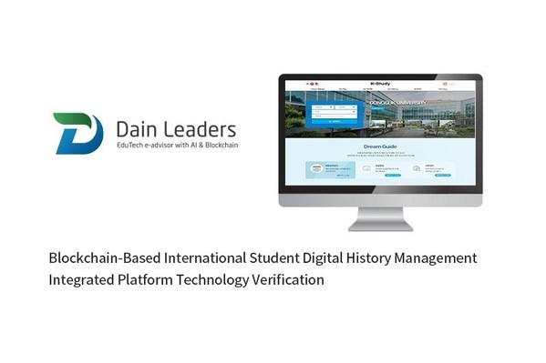 Dain Leaders xúc tiến PoC công nghệ blockchain cho Nền tảng đối sánh dữ liệu du học sinh