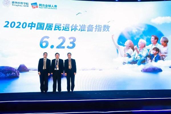 同方全球人寿联合清华经管学院发布2020中国居民退休准备指数