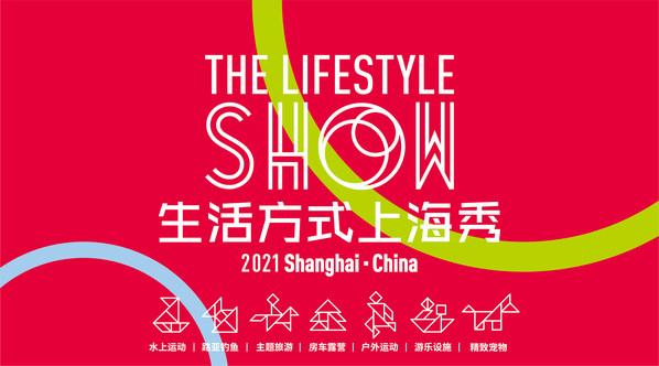 2021生活方式上海秀报名登记开启